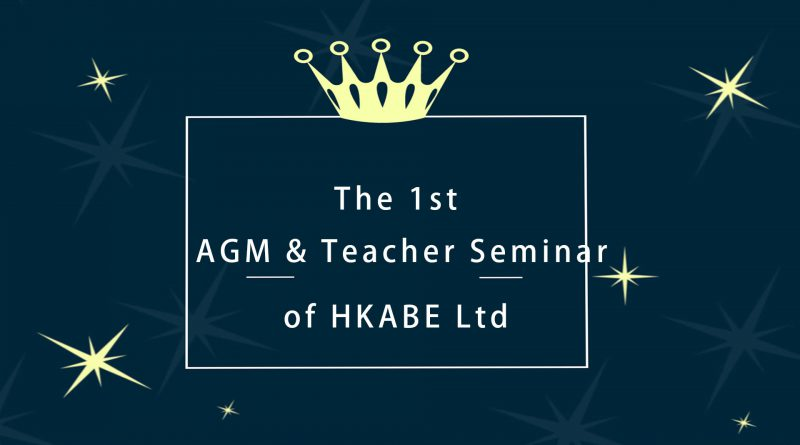 The 1st AGM & Teacher Seminar of HKABE Ltd.